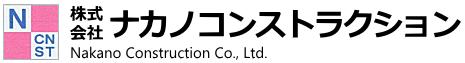 株式会社ナカノコンストラクション